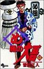 め組の大吾―火事場のバカヤロー (12) (少年サンデーコミックス)
