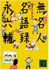 無名人名語録 (講談社文庫)