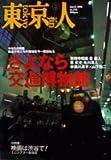 東京人 2006年 03月号