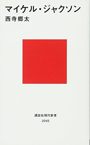マイケル・ジャクソン (講談社現代新書)