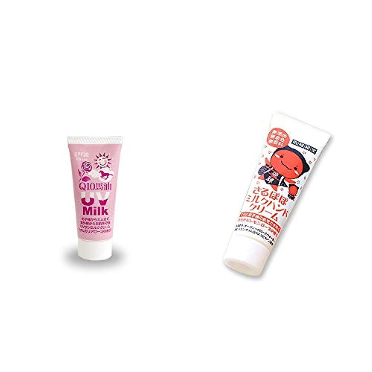聴く刃小康[2点セット] 炭黒泉 Q10馬油 UVサンミルク[ブルガリアローズ](40g)?さるぼぼ ミルクハンドクリーム(50g)
