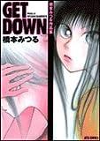 Get down―橋本みつる作品集 (ジェッツコミックス)
