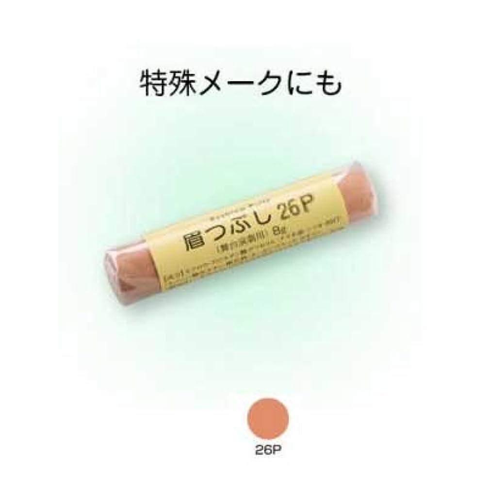 エンコミウムスティック養う眉つぶし 26P【三善】