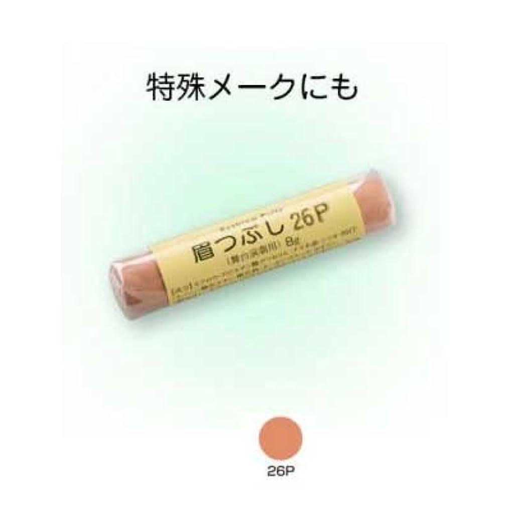 香水受信機磁気眉つぶし 26P【三善】