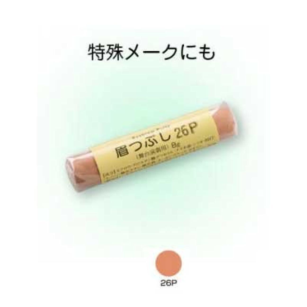 眉つぶし 26P【三善】