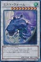 ミスト・ウォーム(ターミナル) 【UR】 DTC1-JP023-UR [遊戯王カード]《I 覚醒章》