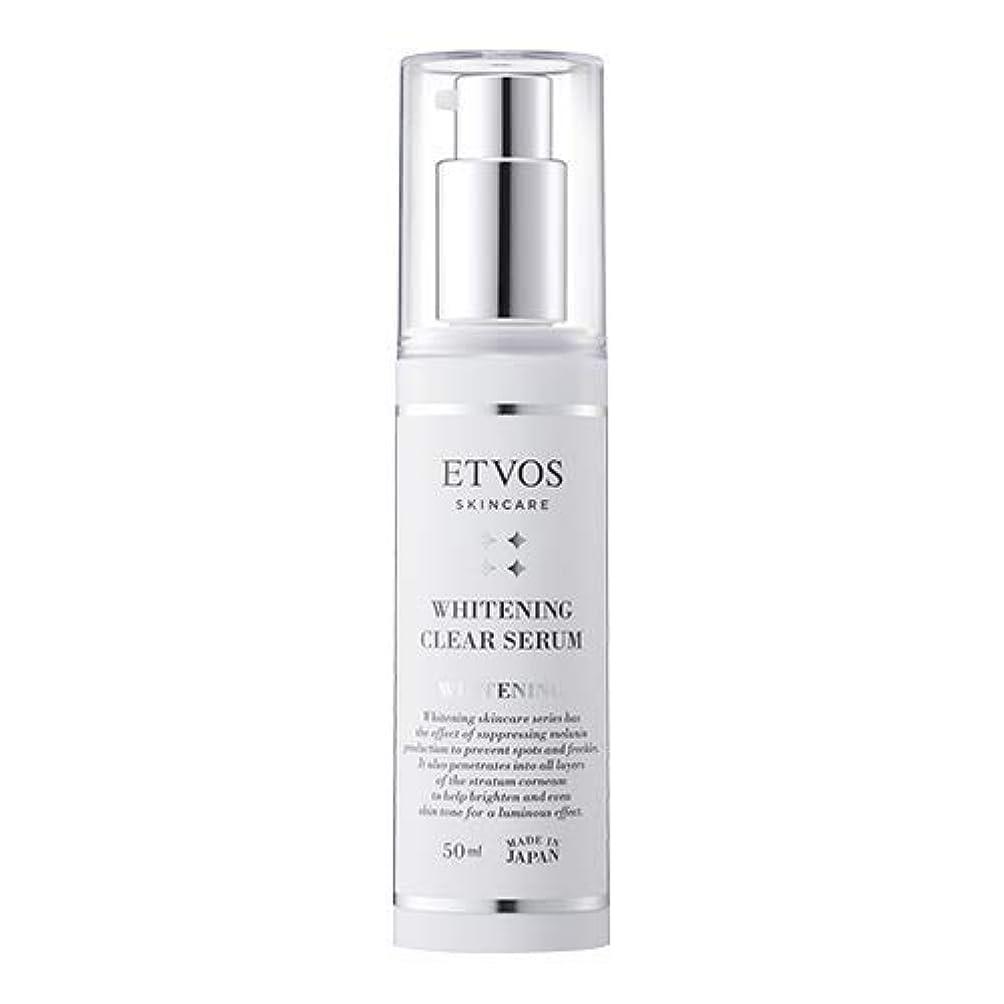復活する苦難地下鉄ETVOS(エトヴォス) 美白美容液 薬用ホワイトニングクリアセラム 50ml [医薬部外品] 敏感肌 トラネキサム酸