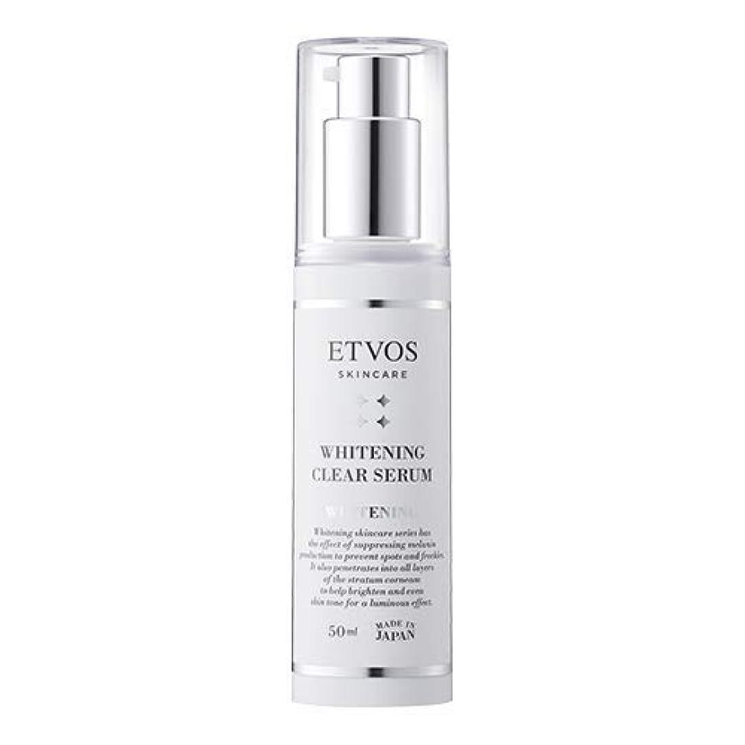 副産物暗殺者旅ETVOS(エトヴォス) 美白美容液 薬用ホワイトニングクリアセラム 50ml [医薬部外品] 敏感肌 トラネキサム酸