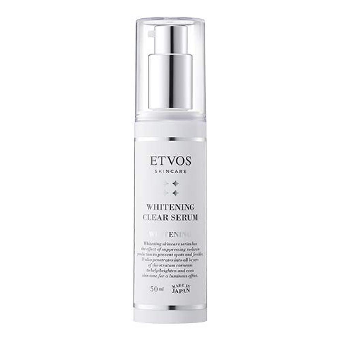 エジプト静脈祖父母を訪問ETVOS(エトヴォス) 美白美容液 薬用ホワイトニングクリアセラム 50ml [医薬部外品] 敏感肌 トラネキサム酸