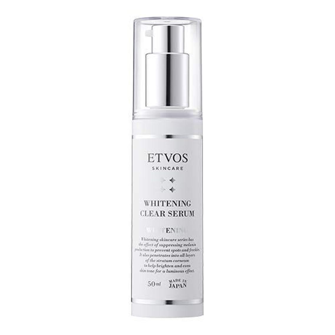 セマフォ風味破壊的ETVOS(エトヴォス) 美白美容液 薬用ホワイトニングクリアセラム 50ml [医薬部外品] 敏感肌 トラネキサム酸