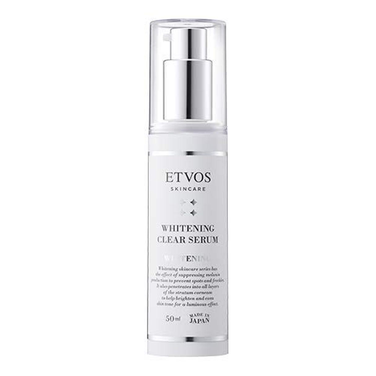 現象狂ったマティスETVOS(エトヴォス) 美白美容液 薬用ホワイトニングクリアセラム 50ml [医薬部外品] 敏感肌 トラネキサム酸