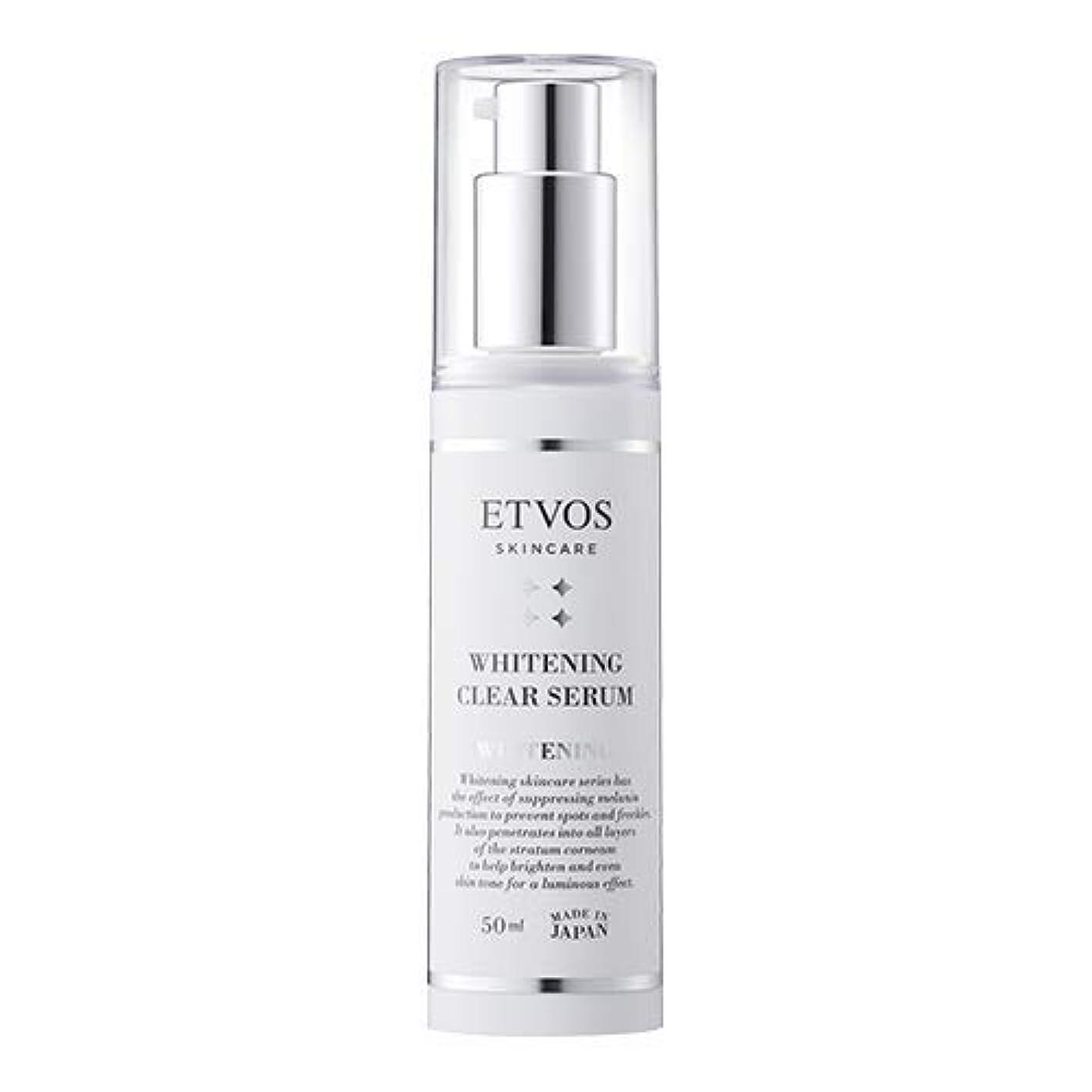 無臭膜参照するETVOS(エトヴォス) 美白美容液 薬用ホワイトニングクリアセラム 50ml [医薬部外品] 敏感肌 トラネキサム酸