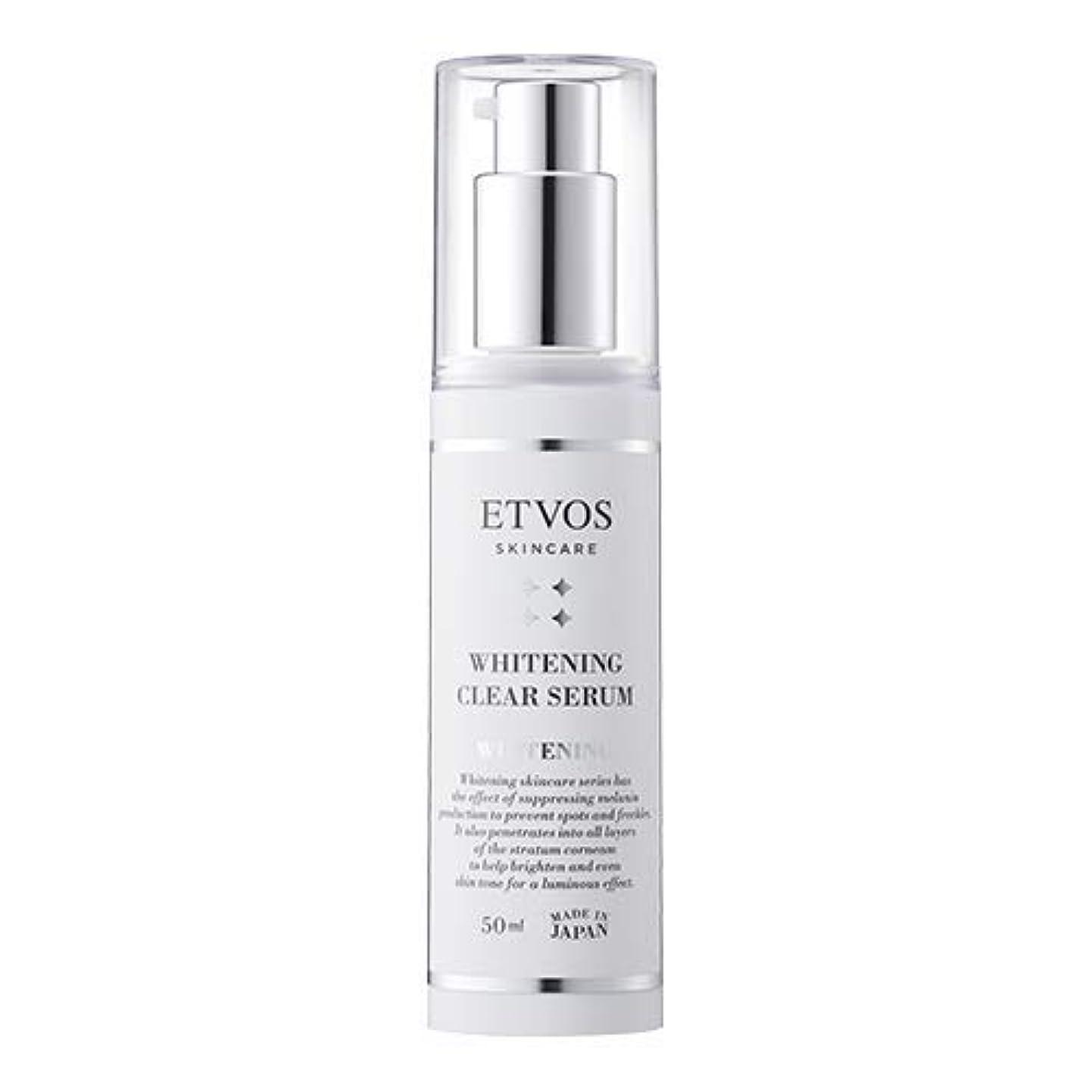種をまく実質的溶岩ETVOS(エトヴォス) 美白美容液 薬用ホワイトニングクリアセラム 50ml [医薬部外品] 敏感肌 トラネキサム酸