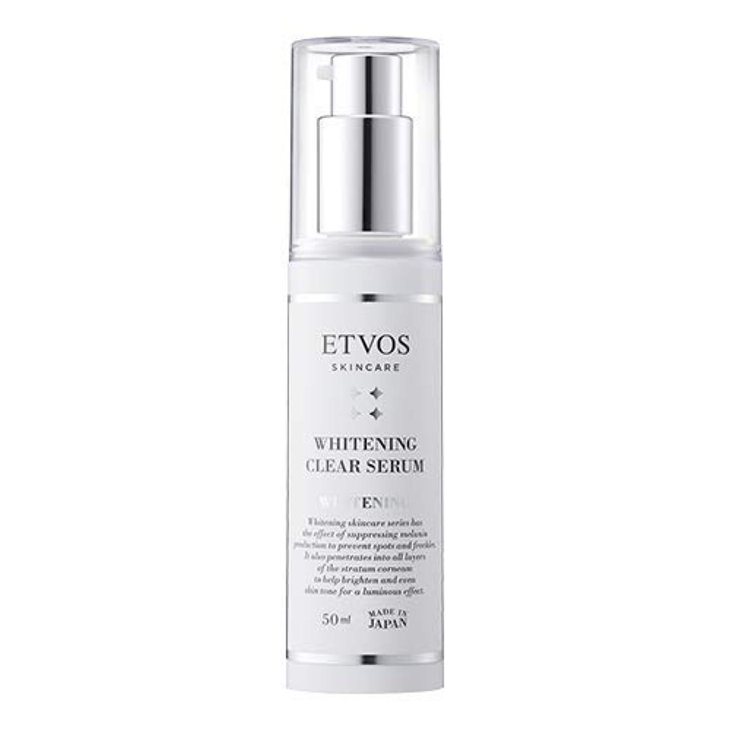灰磁石避けられないETVOS(エトヴォス) 美白美容液 薬用ホワイトニングクリアセラム 50ml [医薬部外品] 敏感肌 トラネキサム酸