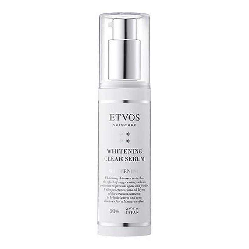 ライター立方体安全なETVOS(エトヴォス) 美白美容液 薬用ホワイトニングクリアセラム 50ml [医薬部外品] 敏感肌 トラネキサム酸