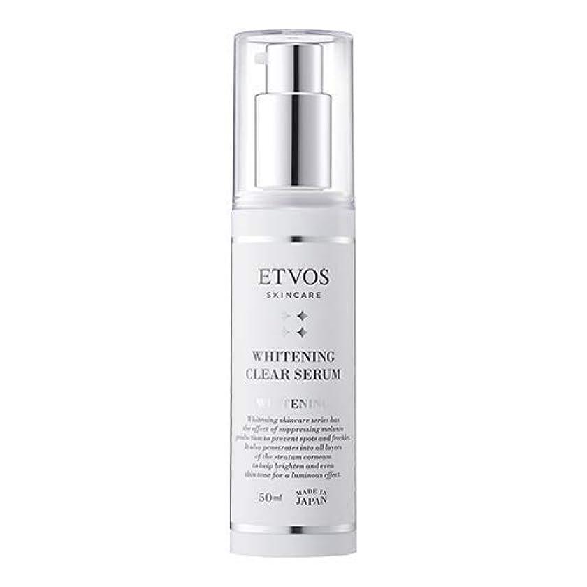 ただ思春期のバリケードETVOS(エトヴォス) 美白美容液 薬用ホワイトニングクリアセラム 50ml [医薬部外品] 敏感肌 トラネキサム酸
