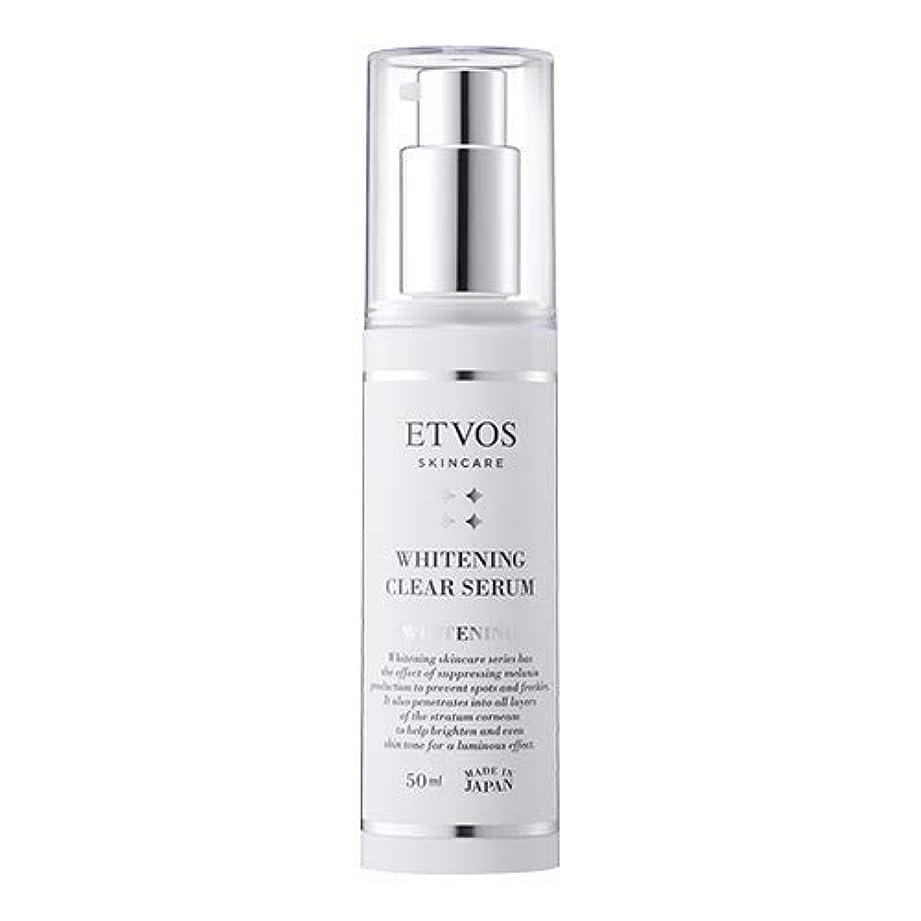 歯車荒野人差し指ETVOS(エトヴォス) 美白美容液 薬用ホワイトニングクリアセラム 50ml [医薬部外品] 敏感肌 トラネキサム酸