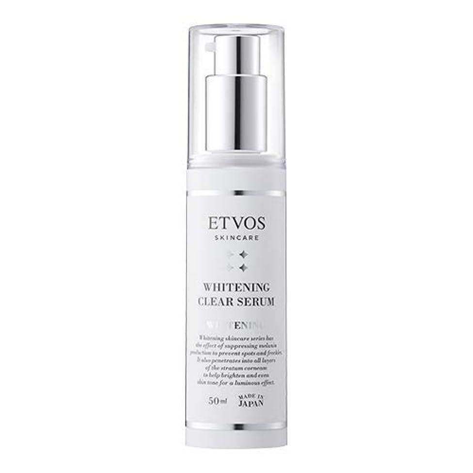 終わらせる検出する蒸ETVOS(エトヴォス) 美白美容液 薬用ホワイトニングクリアセラム 50ml [医薬部外品] 敏感肌 トラネキサム酸