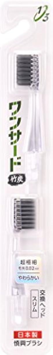 指紋簡略化する定期的歯ブラシ 竹炭 スペアブラシ スリム 超極細 やわらかい 2本