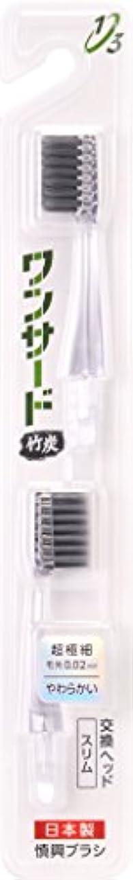 幅驚耐久歯ブラシ 竹炭 スペアブラシ スリム 超極細 やわらかい 2本