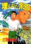 埋もれた楽園—谷津干潟・ゴミと闘った20年 (KCデラックス—Documentary comic (421))