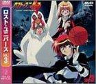 ロスト・ユニバース Vol.3 [DVD] /