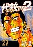 代紋TAKE2(27) (ヤンマガKCスペシャル)