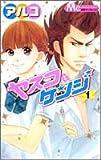 ヤスコとケンジ (1) (マーガレットコミックス (3885))
