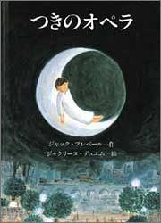 つきのオペラ (至光社国際版絵本)の詳細を見る