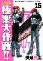 GS美神極楽大作戦!! 15 (少年サンデーコミックスワイド版)の詳細を見る
