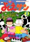 よしえサン 2―ニョーボとダンナの実在日記 (モーニングワイドコミックス)
