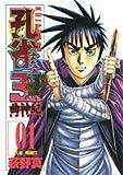 孔雀王曲神紀 01 (ヤングジャンプコミックス)