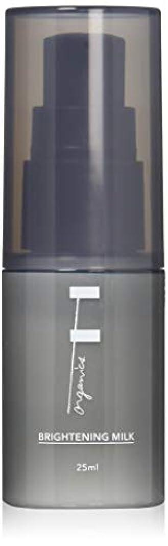 自宅で出します人工F organics(エッフェオーガニック) ブライトニングミルク 25ml