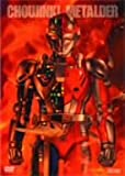 超人機メタルダーBOX【初回生産限定】 [DVD]
