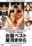 星月まゆらベスト [DVD]