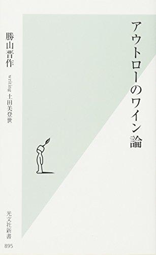 アウトローのワイン論 (光文社新書)