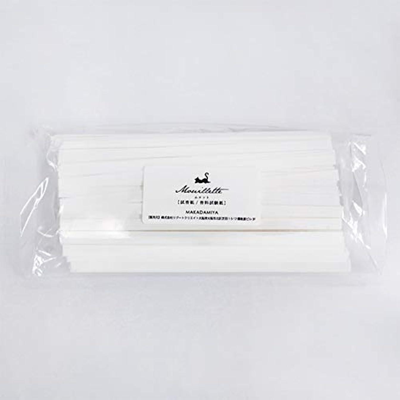 意識的栄光うれしいムエット500本入り 大容量 プロ用(アロマ検定試験対応 試香紙 香料試験紙)