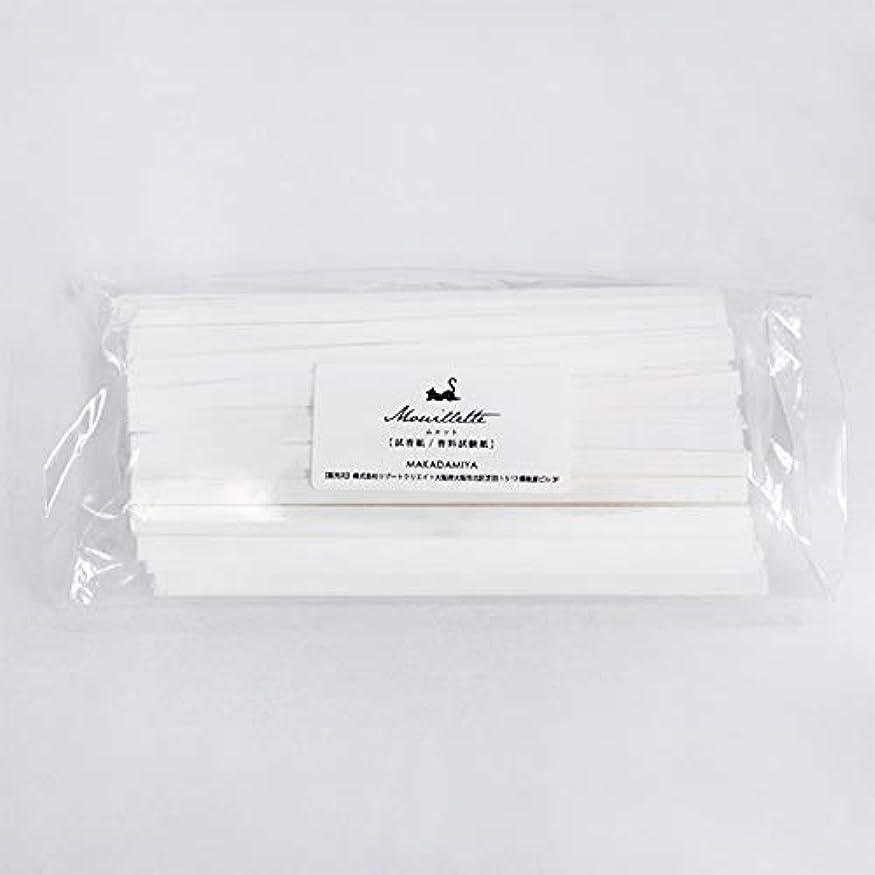 母性家事ブロックムエット500本入り 大容量 プロ用(アロマ検定試験対応 試香紙 香料試験紙)