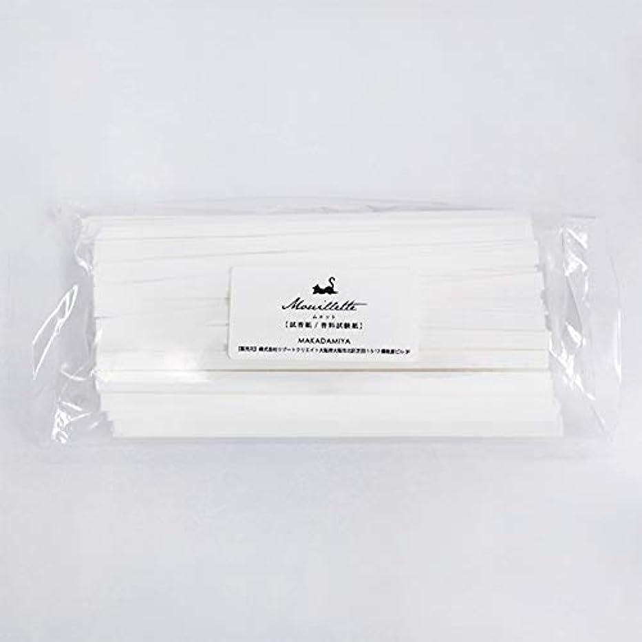入口命令的希少性ムエット500本入り 大容量 プロ用(アロマ検定試験対応 試香紙 香料試験紙)