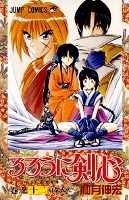 るろうに剣心 12 (ジャンプコミックス)の詳細を見る
