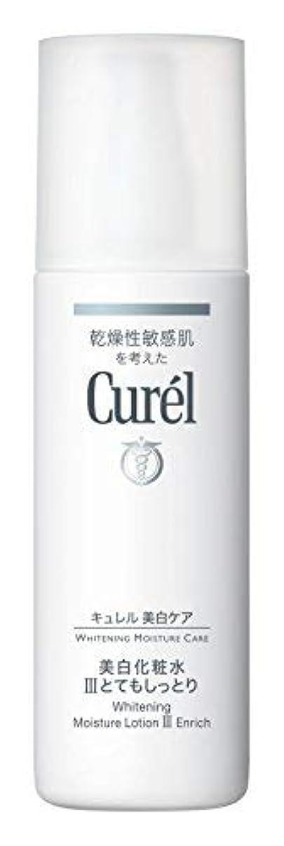 やるボリューム秋花王 キュレル 美白化粧水3 140ml × 8個セット