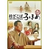 子ほめ ドラマ×ラクゴ [DVD]