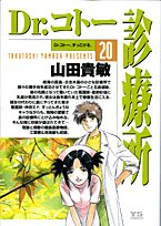Dr.コトー診療所 (20) (ヤングサンデーコミックス)の詳細を見る