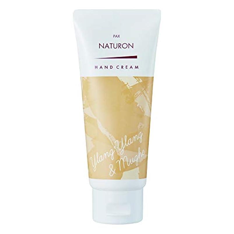 ビタミン同様に下るPAX NATURON(パックスナチュロン) パックスナチュロン ハンドクリーム イランイラン&ミュゲ 70g