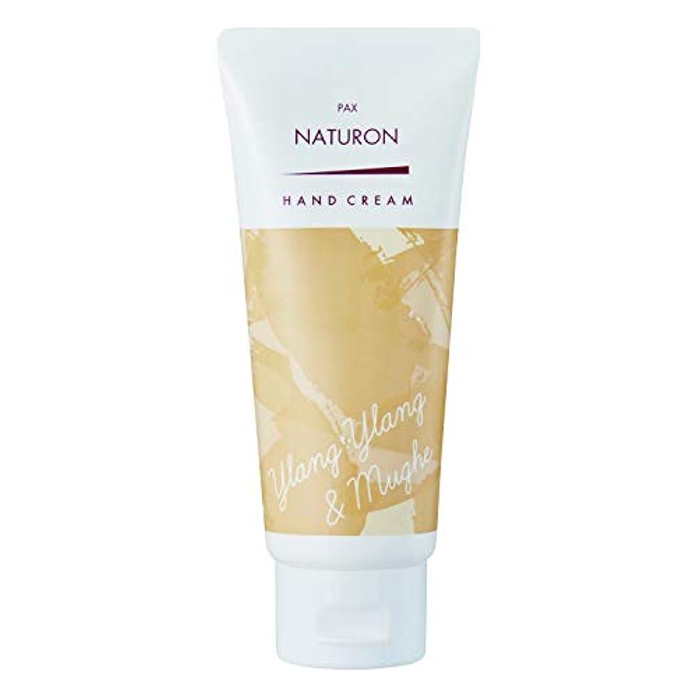 簡単に慣れている終わらせるPAX NATURON(パックスナチュロン) パックスナチュロン ハンドクリーム イランイラン&ミュゲ 70g