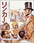 リンカーン (世界の伝記)
