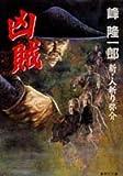 凶賊―新・人斬り弥介 (集英社文庫)