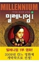 ミレニアム1ドラゴン・タトゥーの女 上下冊(韓国本)の詳細を見る