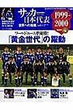 サッカー日本代表 vol.6(1999ー2000—世界への挑戦 「黄金世代」の躍動 (ベースボール・マガジン社分冊百科シリーズ)