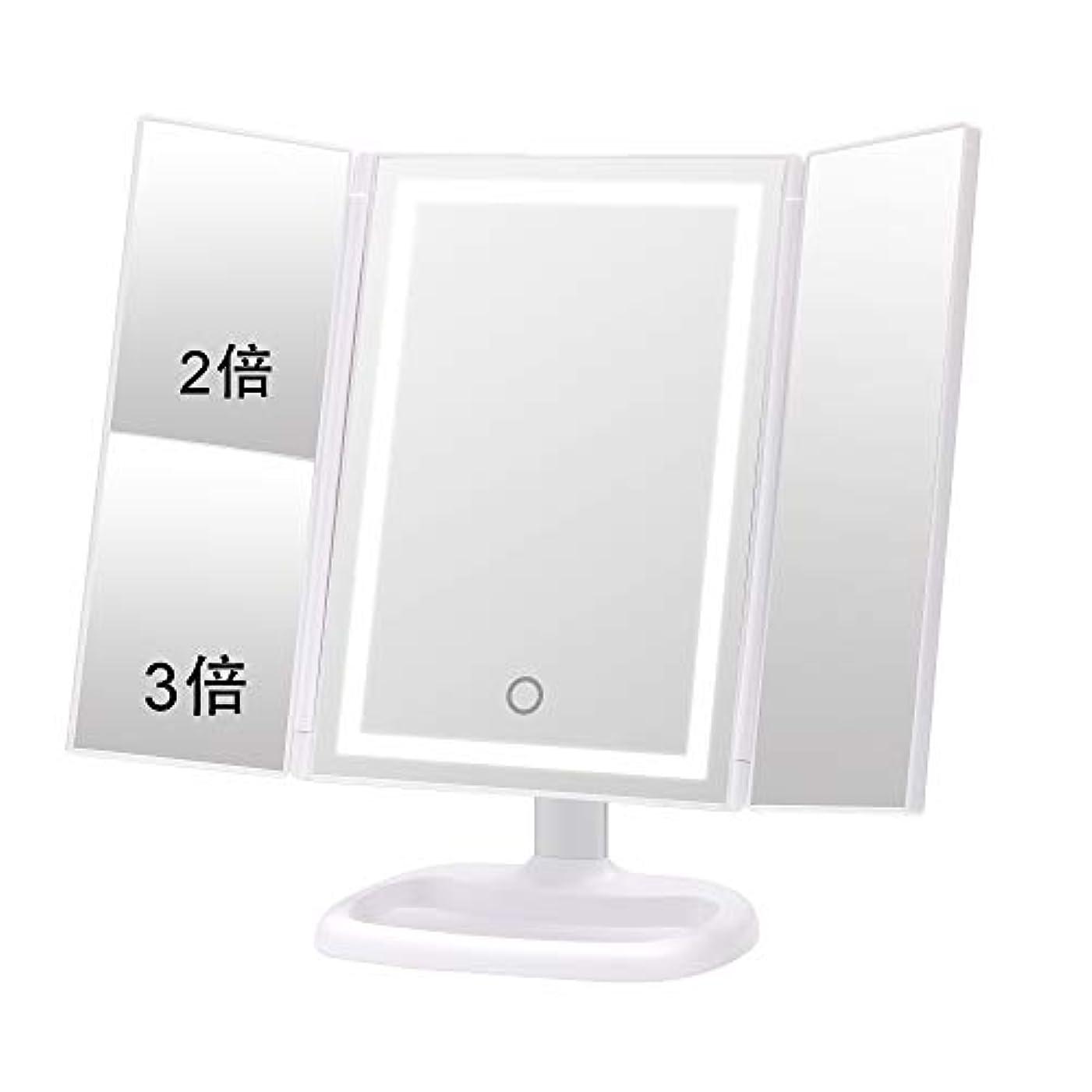尊敬ディスク画面YEEZEN 化粧鏡 led 三面鏡 2&3倍 無段階調光 180°回転 拡大鏡 化粧鏡 女優ライト 卓上 拡大鏡 化粧ミラー 折りたたみ 持ち運び コンパクト